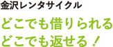 金沢公共レンタサイクル