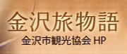 金沢旅物語 金沢市観光協会HP