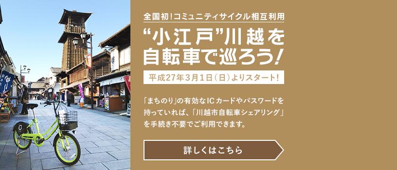"""小江戸""""川越""""を自転車で巡ろう!"""
