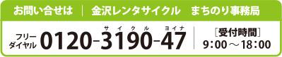 0120-3190-47