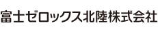 富士ゼロックス北陸株式会社
