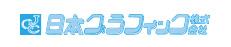 日本グラフィック株式会社