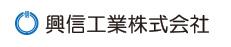 興信興行株式会社
