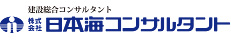 株式会社日本海コンサルタント