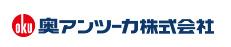 奥アンツーカ株式会社