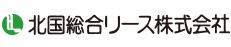 北國総合リース株式会社