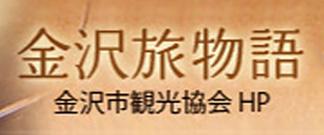 金沢旅物語