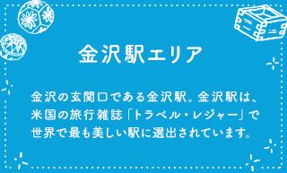 金沢駅エリア