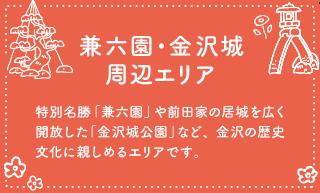 兼六園・金沢城周辺エリア