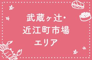 武蔵ヶ辻・近江町市場エリア