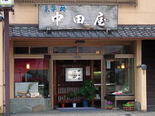 きんつば中田屋 東山店
