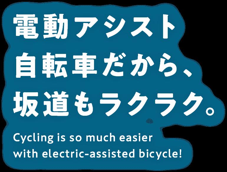 電動アシスト自転車だから、坂道もラクラク。