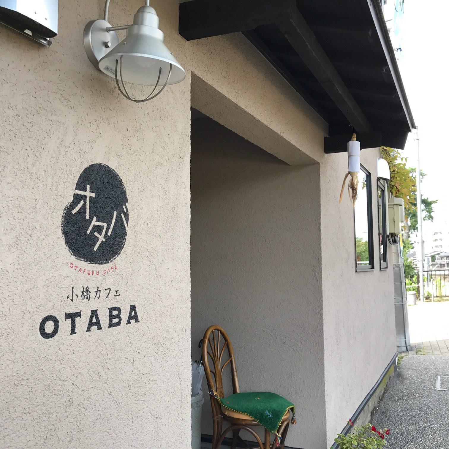金沢 駅 タピオカ
